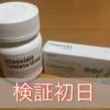 【検証初日】ミノキシジルタブレット(ミノタブ)とフィンペシアの効果を検証